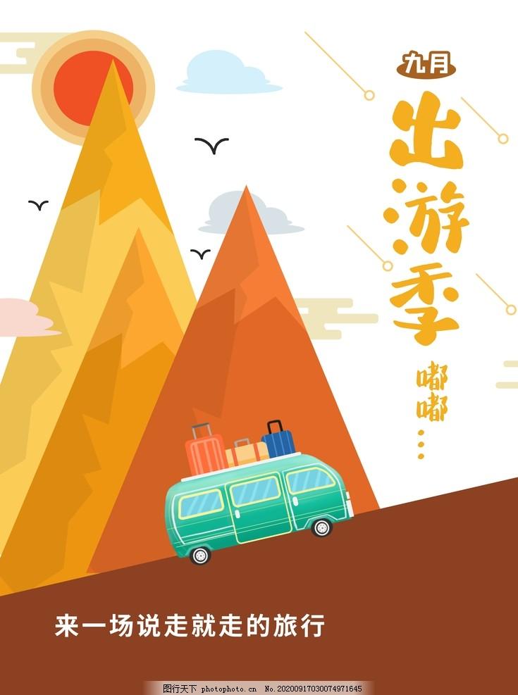 秋游好去处,金秋旅游季,秋天旅游,秋季,秋天海报,促销,旅游dm