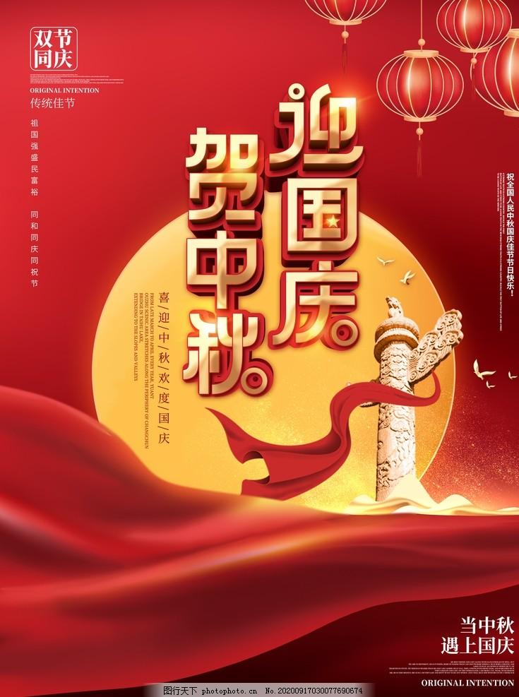 喜慶簡約中國風賀中秋迎國慶節日,國潮,華表,飄帶,月亮,燈籠,飛鳥