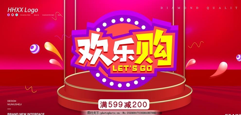 欢乐购,十一,国庆节,促销,红色海报,大气红色背景,中秋