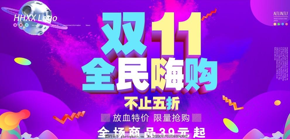 双11促销,淘宝双11,双11海报,双11模板,天猫双11,双11来了,双11宣传