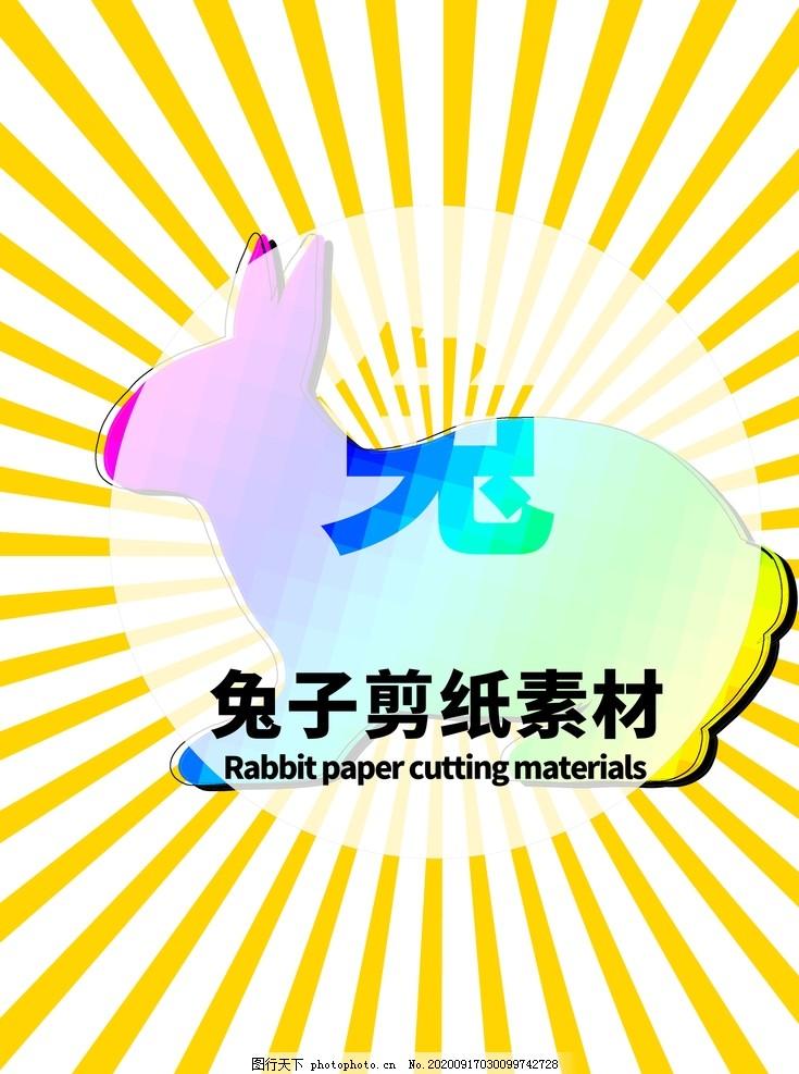 兔子剪纸素材分层黄色放射居中,设计,广告设计,海报设计,150DPI,PSD