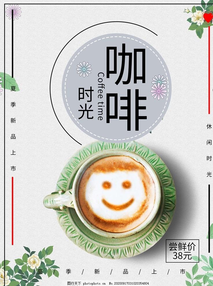 咖啡展板,咖啡掛圖,咖啡菜單,咖啡畫冊,西餐海報,咖啡素材,咖啡廣告