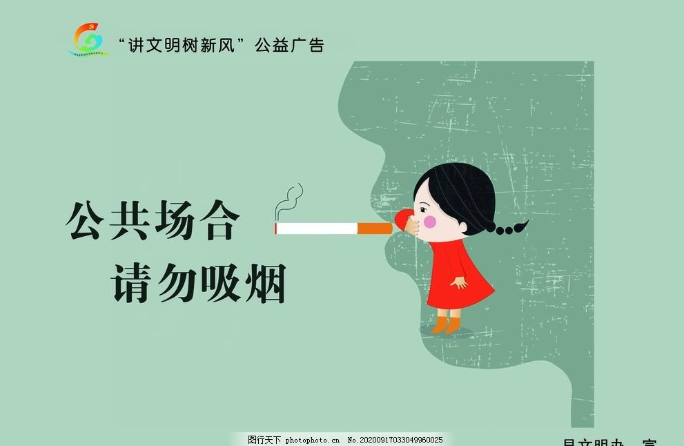 禁止吸烟公益广告,文明城市,创文明,创文明城市,设计,PSD分层素材,其他