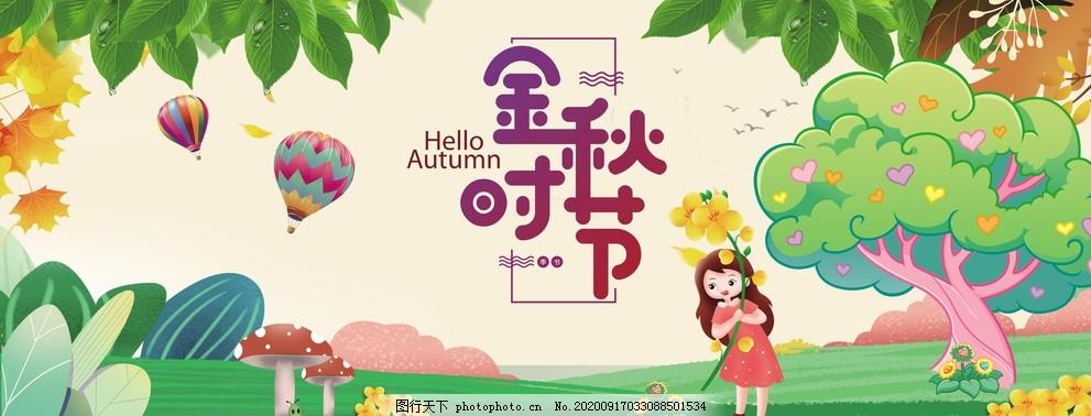 金秋时节海报,手绘人物,树木,绿叶,花朵,热气球,秋天