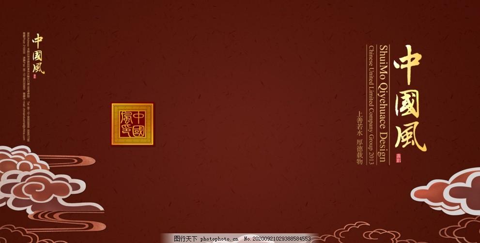 ,中国风画册封面图片 ,中国风背景,传统文化,水墨中国,水墨风背景,水墨舞台背景