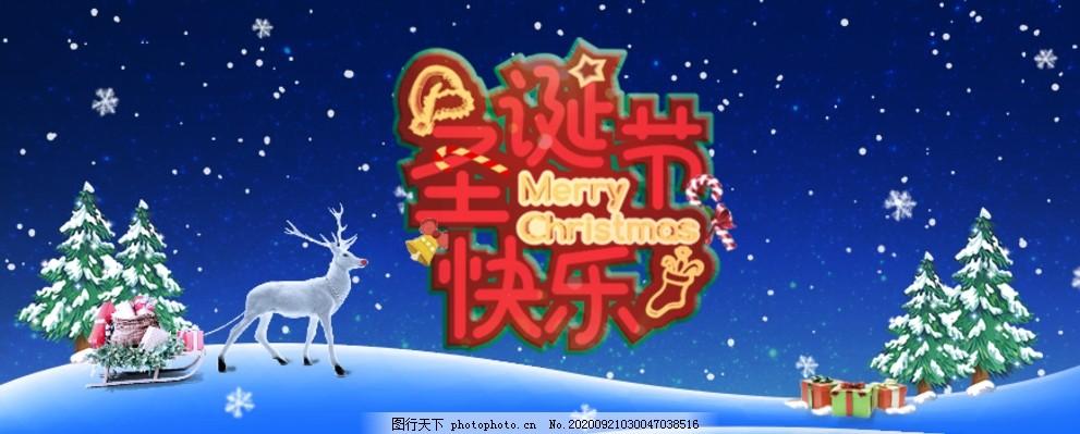 ,圣诞节微信公众号大图图片 ,圣诞快乐,下雪,礼物,麋鹿,节日