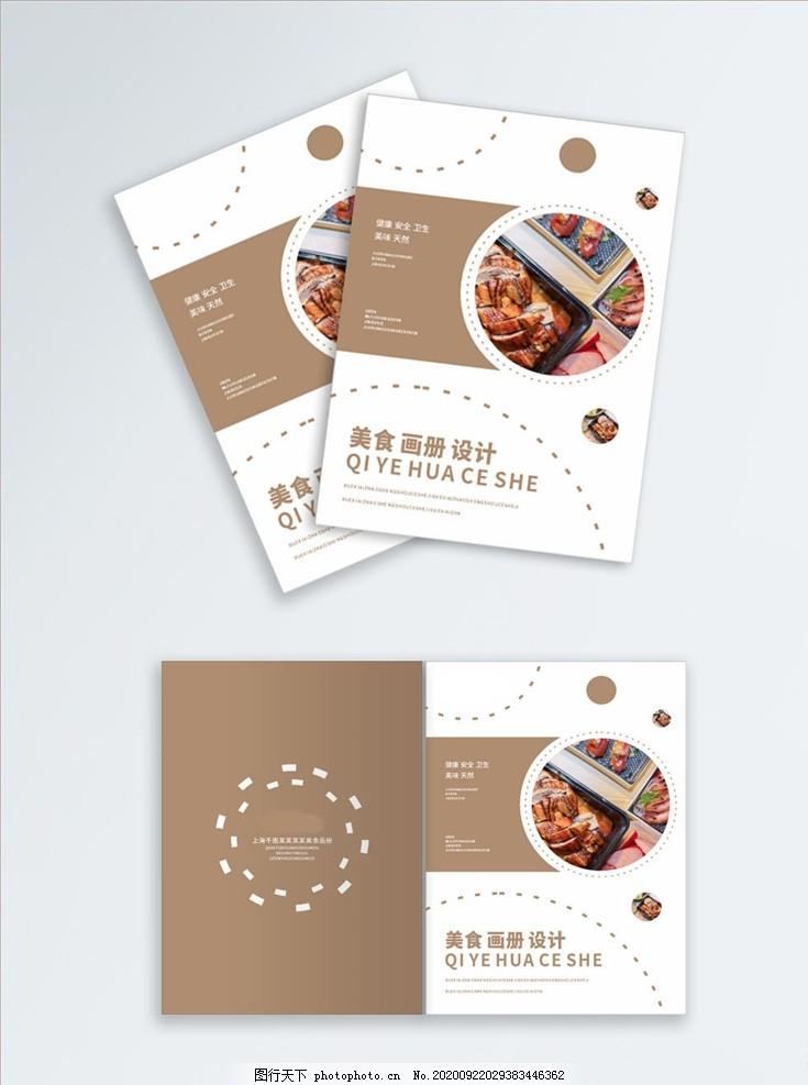 ,美食画册封面,食品画册图片 ,食菜品,美食宣传,餐饮画册封面,餐厅画册