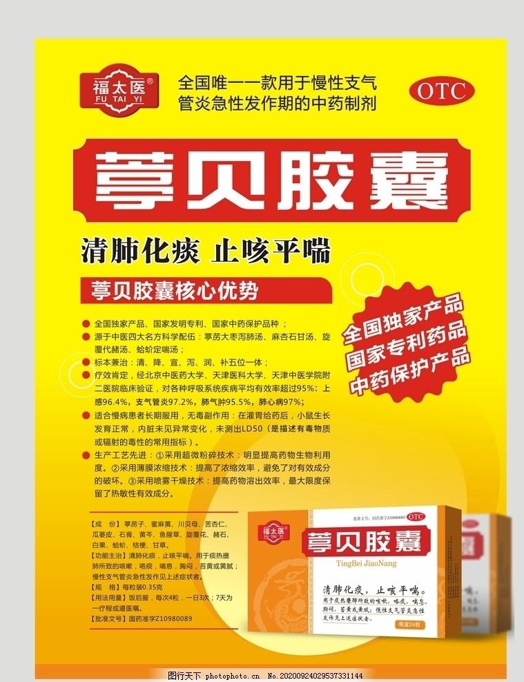 ,药品保健品广告设计图片 ,药品广告设计,医药广告,海报,引爆,口服液广告