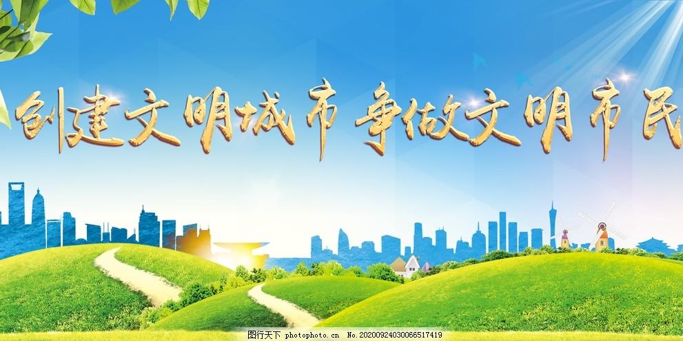 ,文明城市公益广告图片 ,蓝天,光芒,草地,城市剪影,创建文明城市