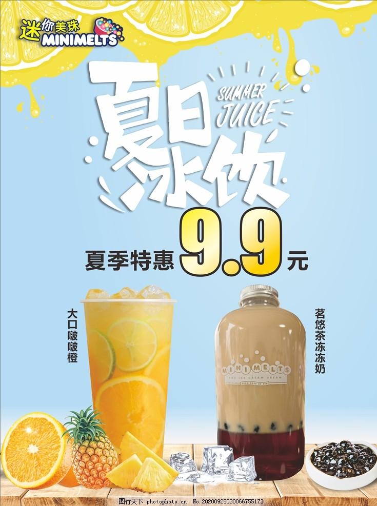 ,橙汁奶茶饮料广告图片 ,海报,喷绘,灯片,设计,广告设计